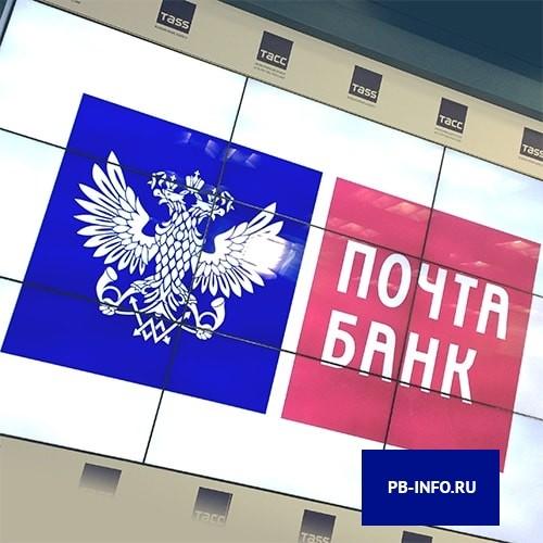 Как узнать баланс карты Почта Банк