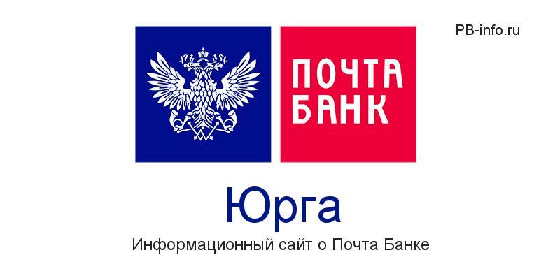 Взять кредит в банке юрга кредиты онлайн без справок и поручителей саратов