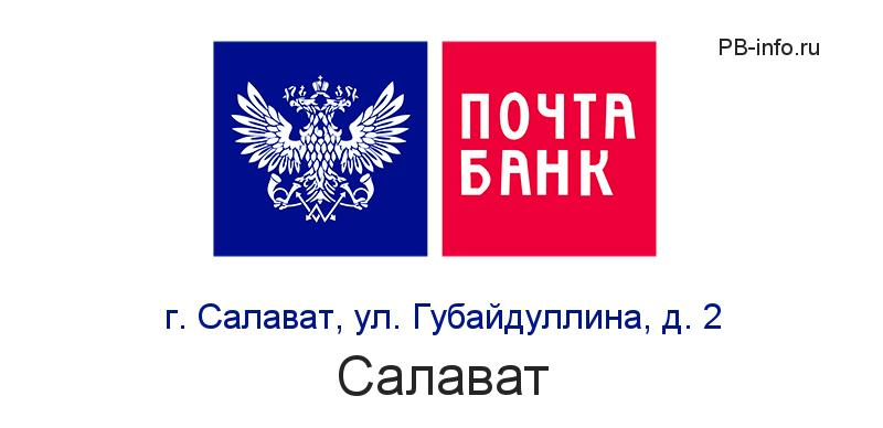 Банк россия г салават взять кредит в каком банке выгодно взять кредит пенсионеру